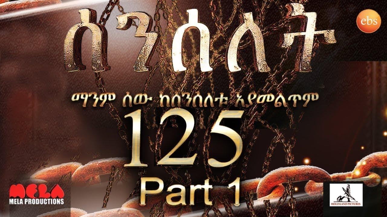 Senselet Drama S05 EP 125 Part 1 ሰንሰለት ምዕራፍ 5 ክፍል 125 - Part 1