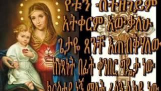 Zemari Diacon yohanes asefaw Ethiopian orthodox Adis zemarie 2006 E.c