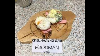 Яйцо пашот, приготовленное в пленке