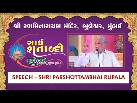 SPEECH RUPALA SAHEB- 22-4-2018 -  SHARDHA SHATABDI MAHOTSV - BHULESHAR (MUMBAI)