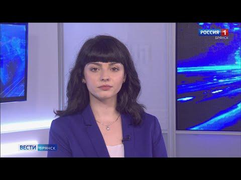 Вести. Брянск (эфир 05.06.2020 в 21:05)