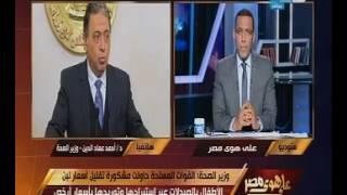"""""""كلام ما أنزل الله به من سلطان"""".. وزير الصحة: القوات المسلحة لم تُدخل ألبان بالسوق"""
