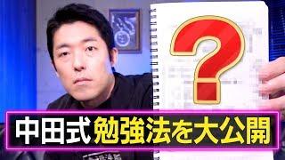 学生さん必見!中田式勉強法を大公開〜YouTube大学の授業ができるまで〜