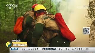[国际财经报道]热点扫描 俄西伯利亚山火蔓延 民众呼吁政府加大灭火力度  CCTV财经