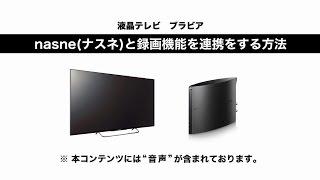 ソニー液晶テレビ ブラビアでnasne(ナスネ)を操作する方法(2014年モデル) thumbnail