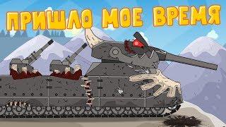 Пришло мое время - Мультики про танки