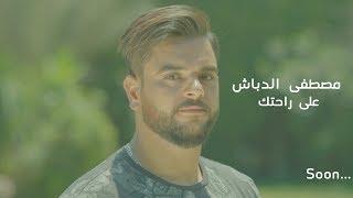 Mostafa ElDabash - 3ala Rahtak l مصطفي الدباش - علي راحتك