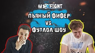 FIFER M1XFIGHT! Пьяный фифер vs. Футлол Шоу