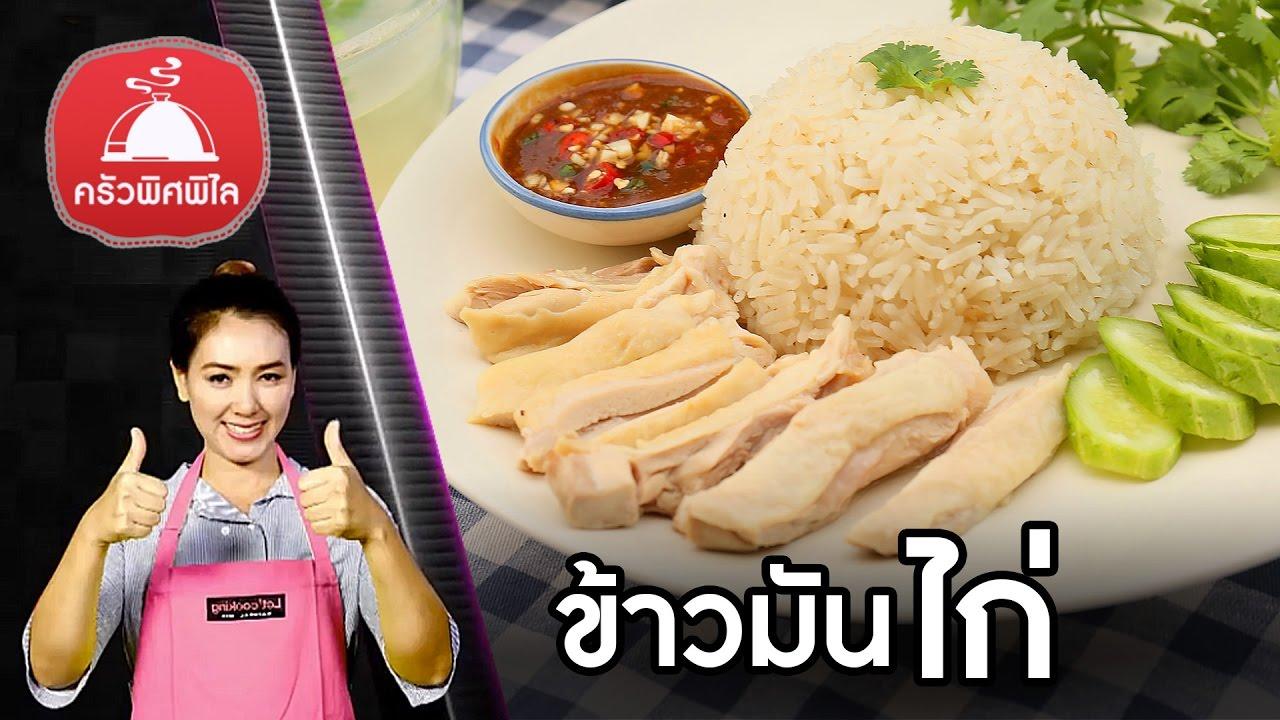 สอนทำอาหารไทย ข้าวมันไก่ หม้อหุงข้าว กระทะไฟฟ้า แจกสูตรน้ำจิ้มข้าวมันไก่  ทำอาหารง่ายๆ | ครัวพิศพิไล