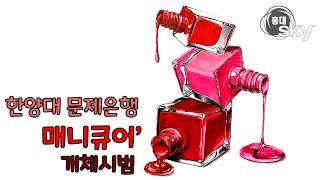 [홍대스카이미술학원] 인공물 _매니큐어 그리기_기초디자…