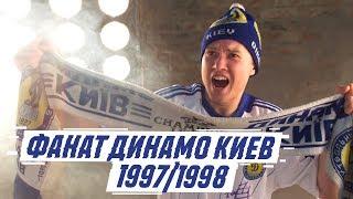 ФАНАТ ДИНАМО КИЕВ В СЕЗОНЕ 1997/1998