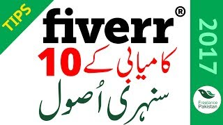 10 Fiverr Rules for Sellers and Freelancers - Complete Fiverr Guide 2017 in Urdu - 14