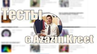 Тесты c Azazin Kreet #4 [Крокодил Гена]
