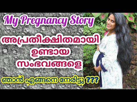 Pregnancy Story Malayalam. How to Cope up with unexpected situations. Pregnancy & Lactation Series45