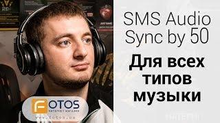 Обзор беспроводных наушников SMS Audio Sync by 50! Mp3