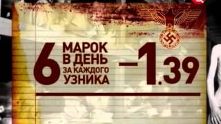Бухенвальдский набат(2012)(История преступлений нацистов в концлагерях в новом фильме Леонида Млечина
