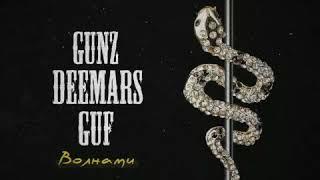 (НОВИНКА 2019) GUF - ВОЛНАМИ (Новый трек 10.05.2019)