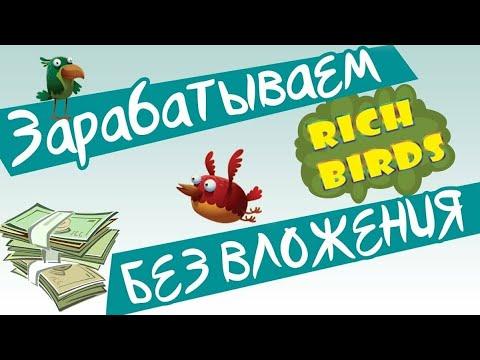 Заработок без вложений Rich-Birds me без Cash Points