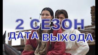 Золотая Орда 2 сезон описание 1 и 2 Серии, Дата выхода, содержание фильма
