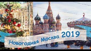 Новогодняя Москва 2019. Красивые места.