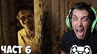В КЪЩАТА НА МАМА! #6 - Resident Evil 7