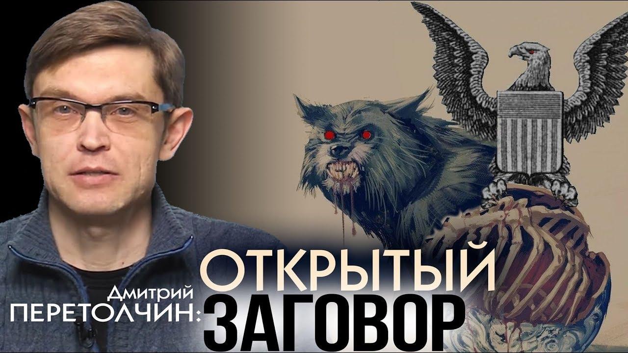 Дмитрий Перетолчин: Как устроены мировые элиты