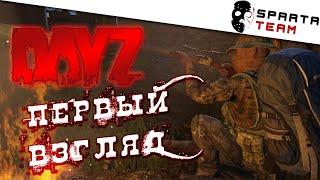 Игра DayZ Livonia - первый взгляд и обзор | обновление DayZ | Прохождение Dayz Livonia