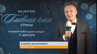 Андрей Данилевич поздравляет всех с наступающими праздниками!(, 2018-12-17T15:00:53.000Z)