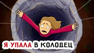 Я упала в колодец !