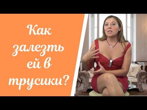 Как залезть ей в трусики / Анна Лукьянова