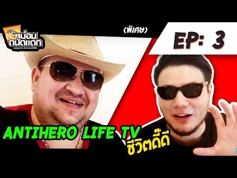 หม่อมถนัดแดก (พิเศษ)  - EP : 3 Antihero life ชีวิตดี๊ดี