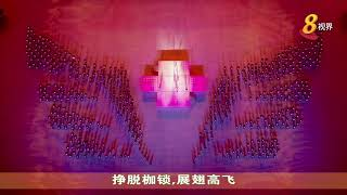 400名人民协会舞蹈员 呈献《构建多元社会》演出