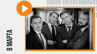 Мужчины ANCOR поздравляют с 8 марта!