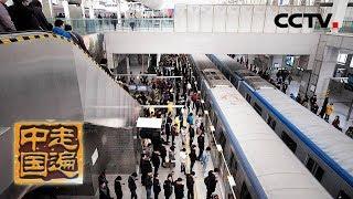 《走遍中国》 20190812 5集系列片《穿越城市》(1)便利的出行| CCTV中文国际