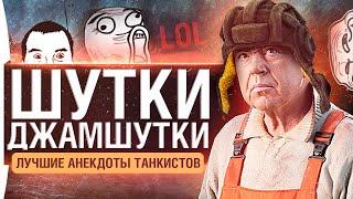 шУТКИ-ДЖАМШУТКИ #17 - ЛУЧШИЕ АНЕКДОТЫ ТАНКИСТОВ