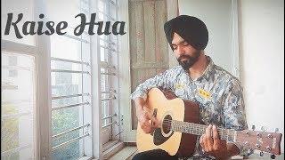 Kaise Hua | Kabir Singh | Vishal Mishra | Guitar Cover | Anmol Dhandra