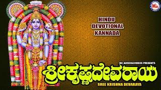 ಶ್ರೀ ಕೃಷ್ಣ ದೇವರಾಯ   ಗುರುವಾಯೂರಪ್ಪ ಭಕ್ತಿಗೀತೆ   Hindu Devotional Song Kannada   Sree Krishna Song  