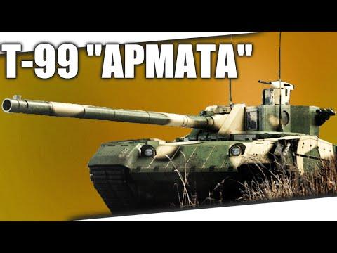 Т - 99 АРМАТА - НОВЕЙШИЙ, САМЫЙ МОЩНЫЙ РОССИЙСКИЙ ТАНК! |ИТ #16|