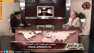 حلقة الجمعة 337 ـ هل القرآن كتاب من عند الله (3)