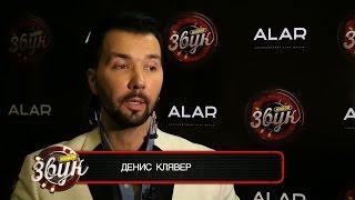 Живой Звук - Денис Клявер (интервью)