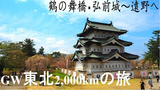 GW東北2,000kmの旅・3日目青森県~岩手県 2017年5月5日