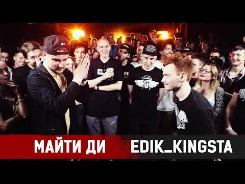 VERSUS X #SLOVOSPB: Майти Ди X Edik_Kingsta