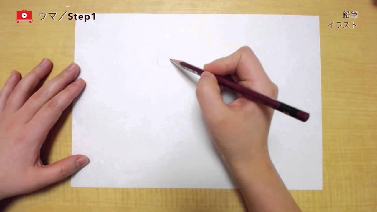 誰でも簡単に描けるわかりやすい馬の描き方 Youtube