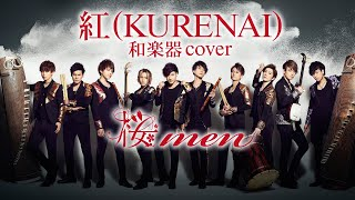 桜men / 紅(KURENAI)和楽器cover