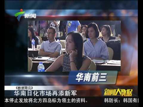 Guangdong News