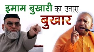 Fire Brand Yogi ने इमाम बुखारी का भी उतारा बुखार #Yogiraj Ki Imam ko Khari Khoti # K6 World News