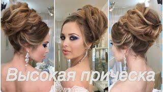 Как сделать высокую свадебную причёску? Свадебная прическа