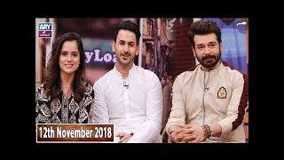 Salam Zindagi With Faysal Qureshi Shan Baig & Rabia Kulsoom - 12th November 2018