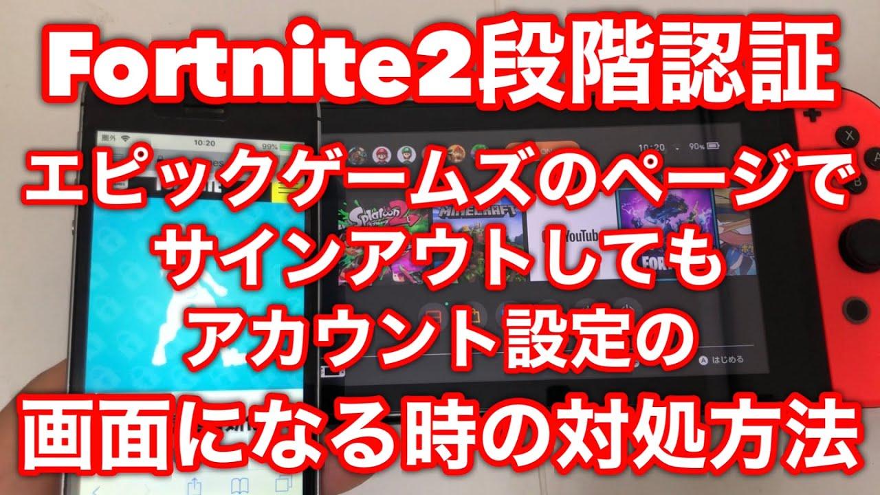 ゲームズ アカウント エピック