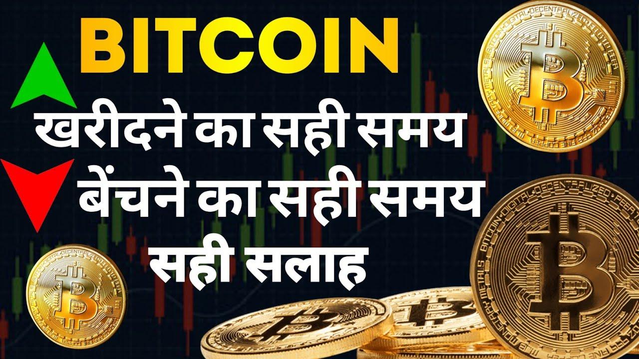 bitcoin letét